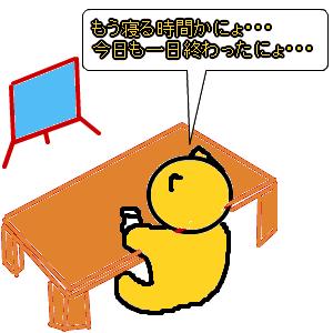 Cocolog_oekaki_2009_09_29_22_43