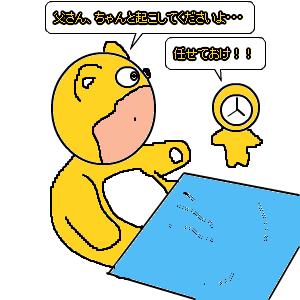 Cocolog_oekaki_2010_03_04_11_43